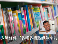 搵工中伏實錄(2):這間書店很古惑