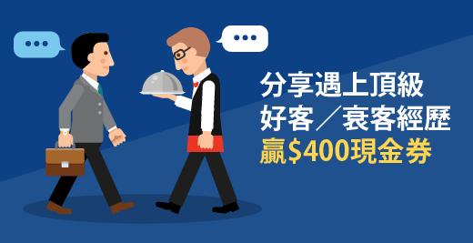分享遇上頂級好客/衰客經歷 贏$400現金券
