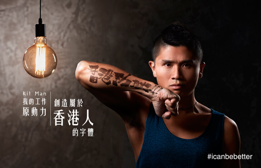 My job motivation – creating an exclusive set of characters for Hongkongers.