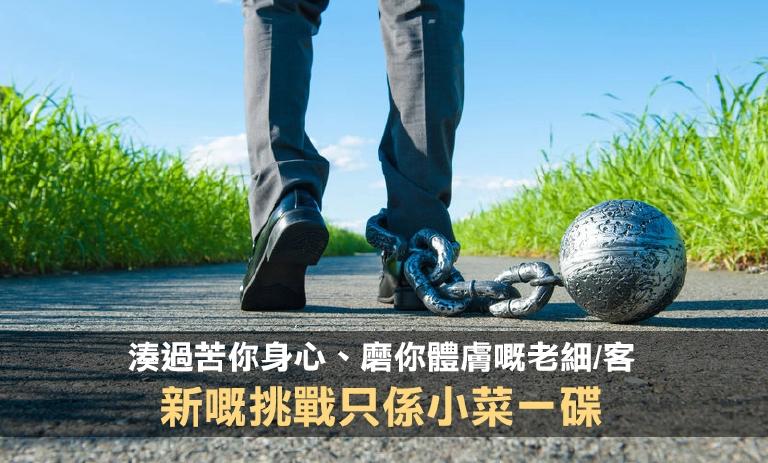 置地記者:唔辛苦邊得世間財