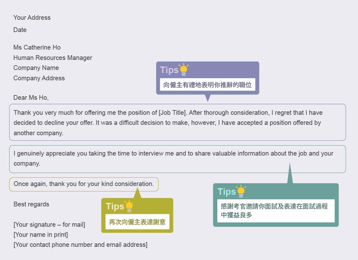 Job-offer-rejection-letter(推辭致謝函範本)