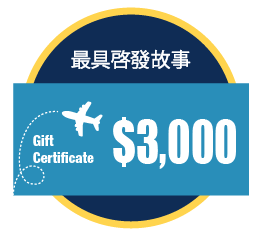 ZUJI $3,000旅遊禮券