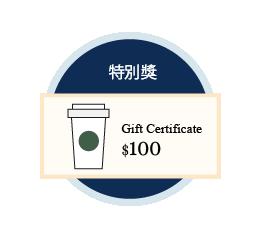 $100 Starbucks 現金券
