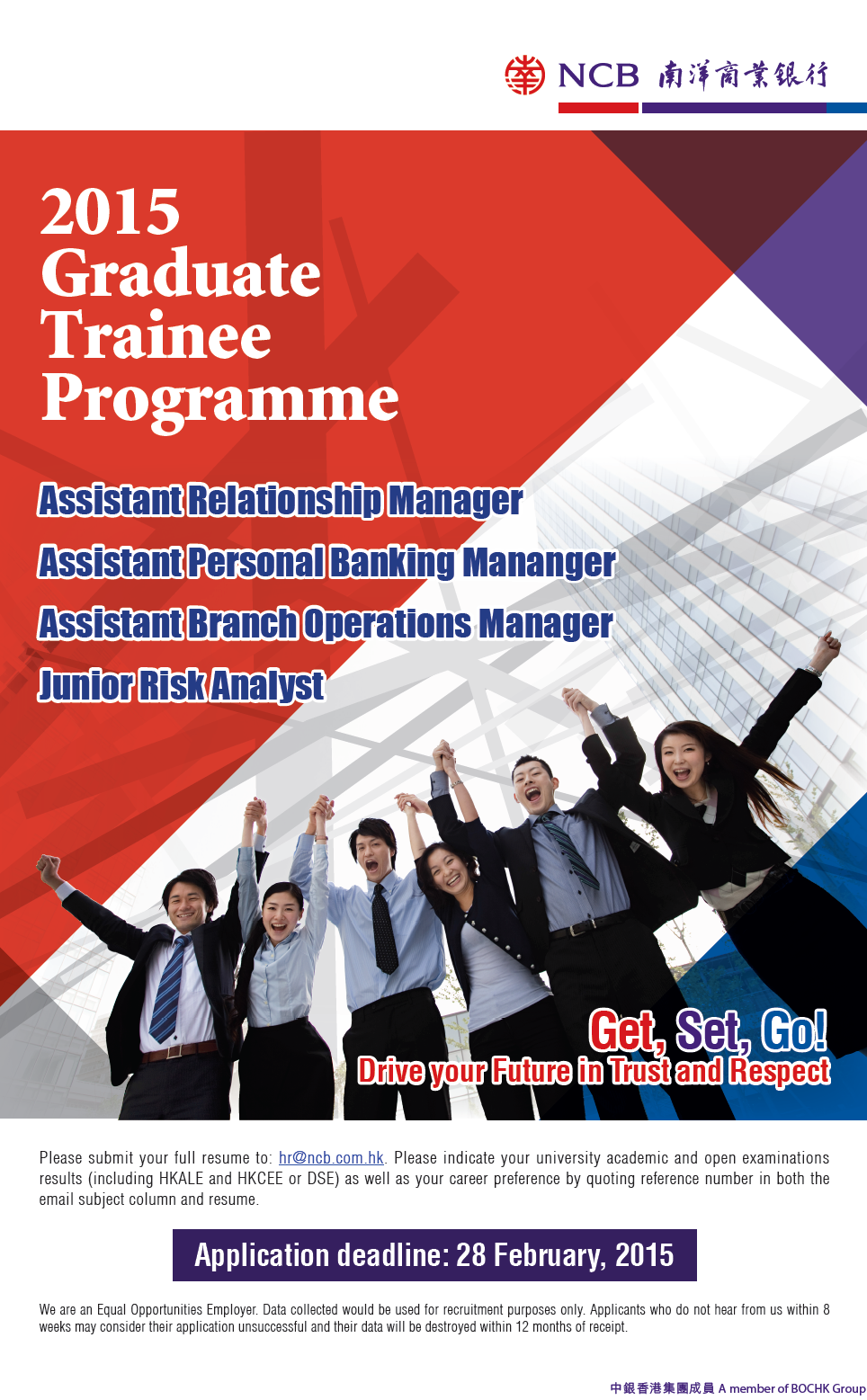 2015 Graduate Trainee Programme from Nanyang Commercial Bank