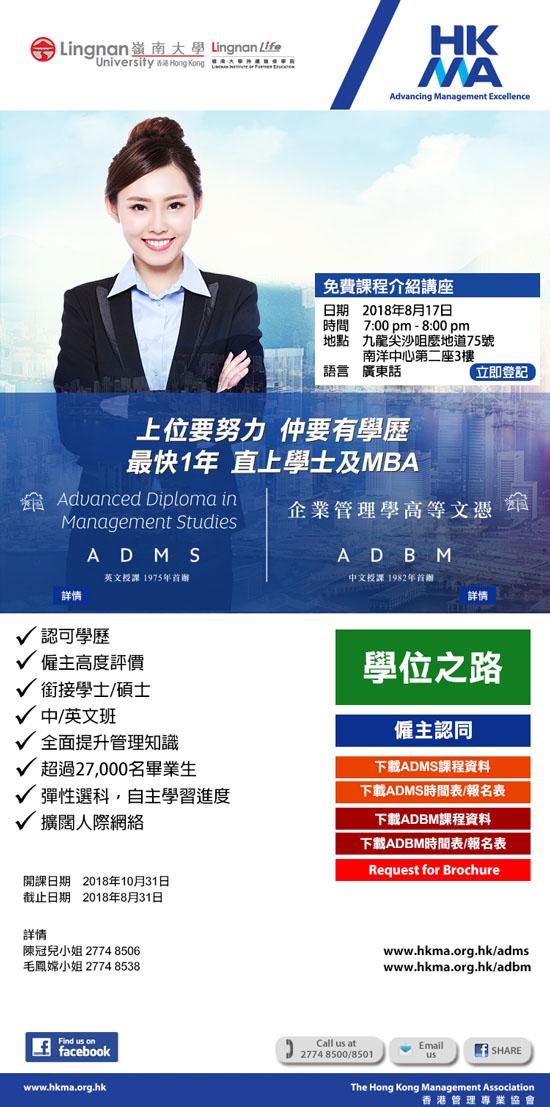 認可1年商管高級文憑 直入BBA及MBA 政府資助$10,000 by HKMA