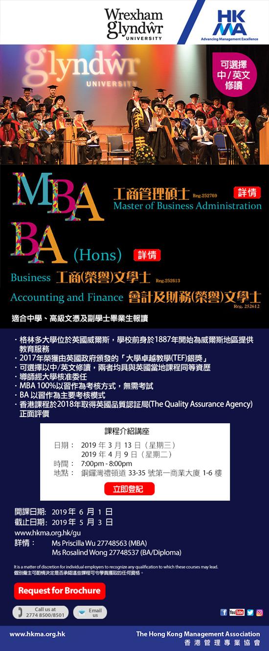 Wrexham Glyndwr University (UK) – MBA and BA programs