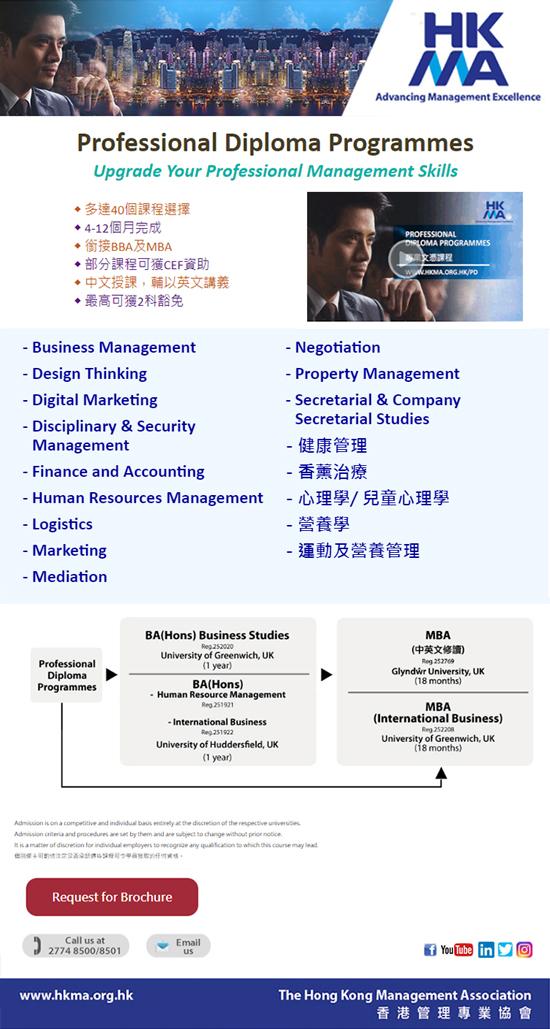 Upgrade Your Professional Management Skills