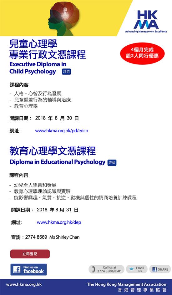 兒童及青少年心智人格成長+全人及EQ培養 by HKMA