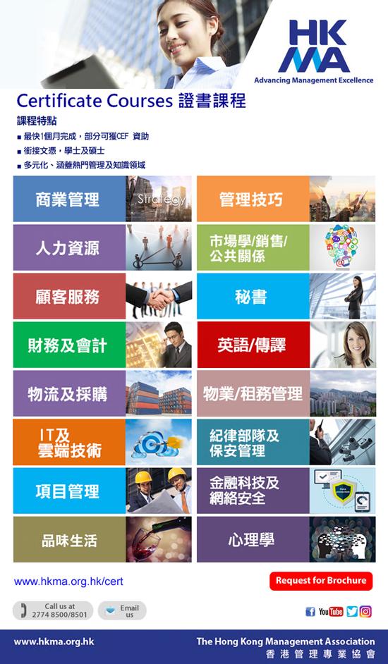 Certificate Course – CEF HK$10,000
