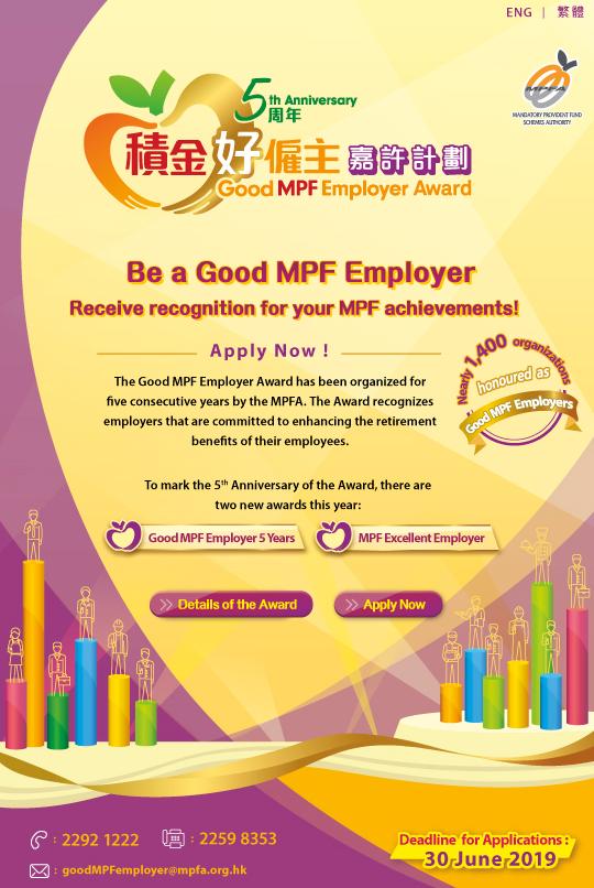 關心員工退休生活 好僱主值得表揚 / Be a Good MPF Employer Receive recognition for your MPF achievements!