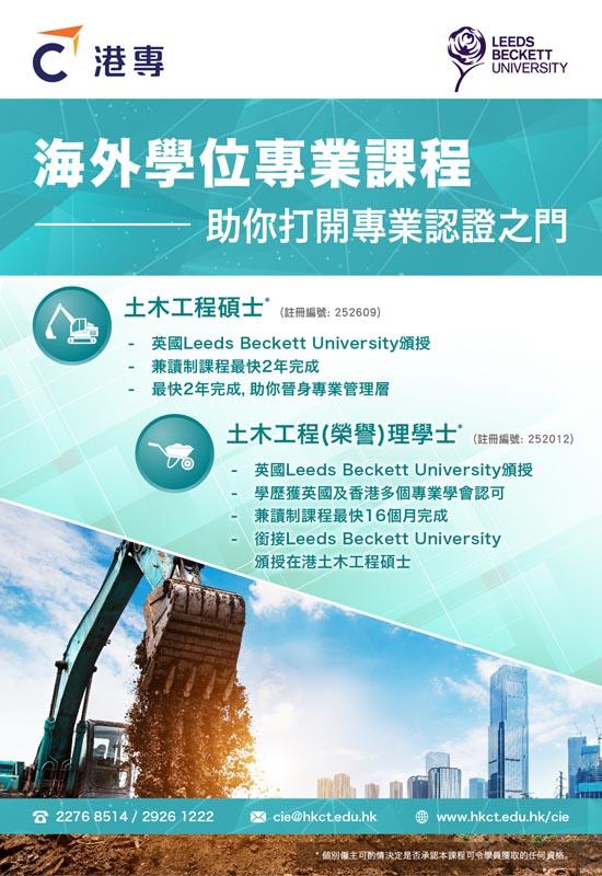 土木工程專業課程