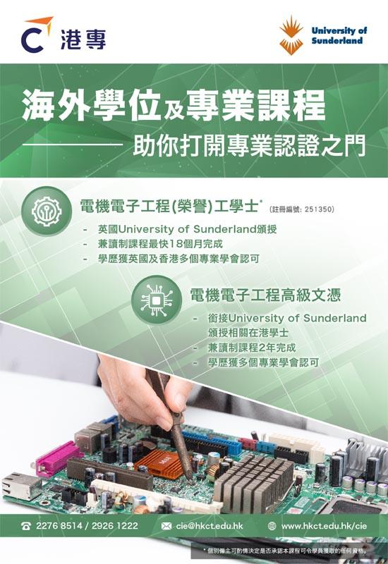 電機電子工程專業課程