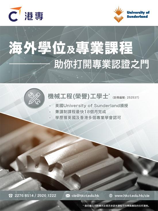 機械工程專業課程
