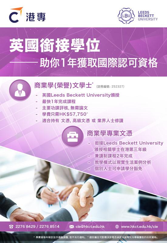 商業學專業課程