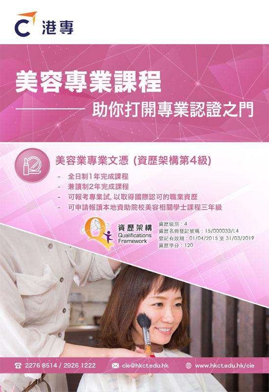 美容業專業課程